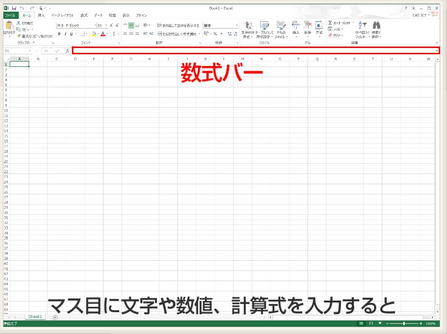 標準教科書Excel講座