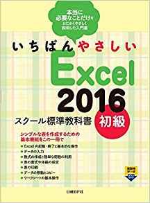 標準教科書Excel2016初級