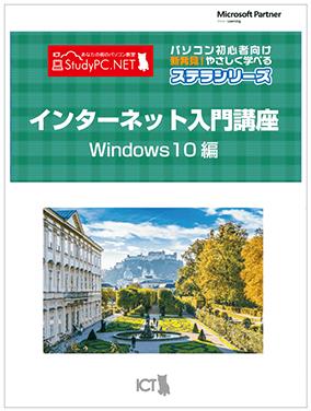 Windows10_internetnyumon_text284
