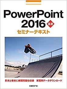 セミナーテキストPowerPoint2016基礎