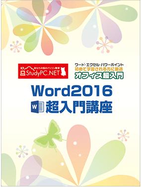 word2016_chounyuumon_284
