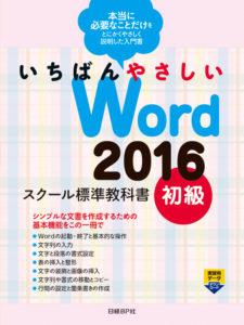標準教科書Word2016初級