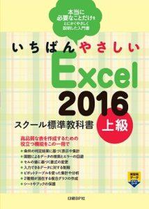 標準教科書Excel2016