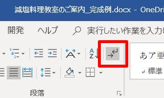 20181220編集記号ON