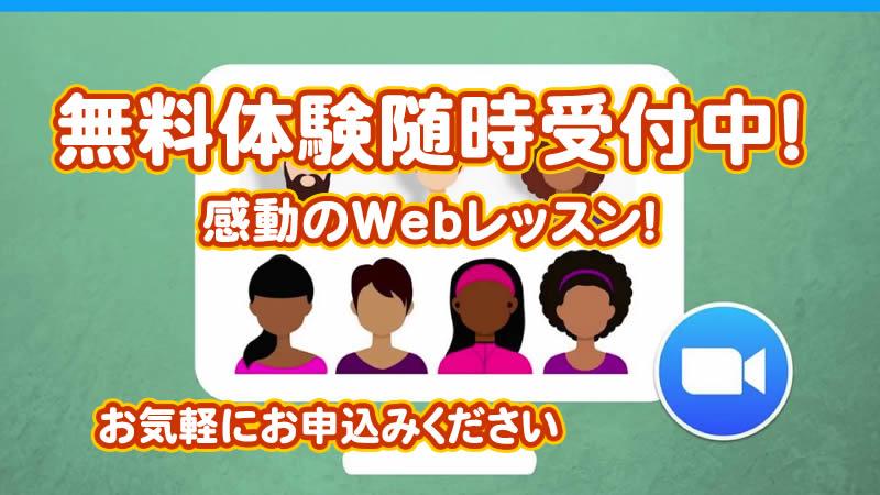 Web無料体験
