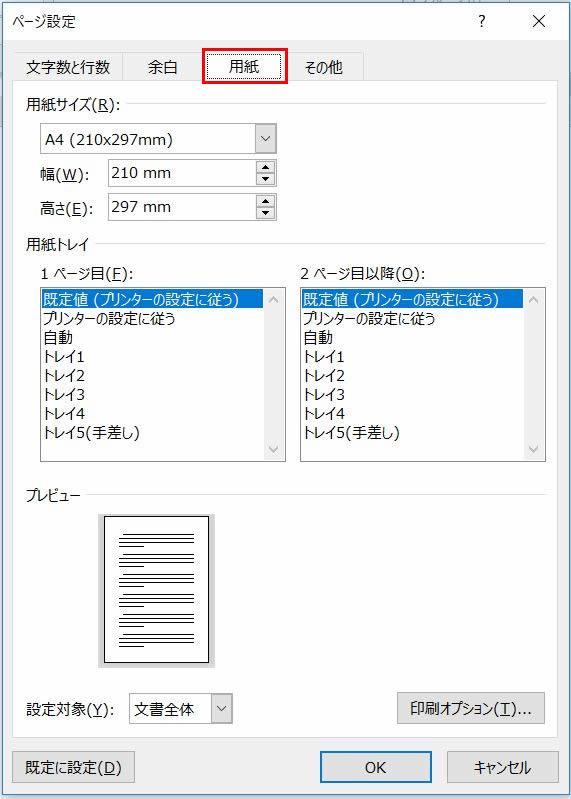 20181225ページ設定用紙タブ