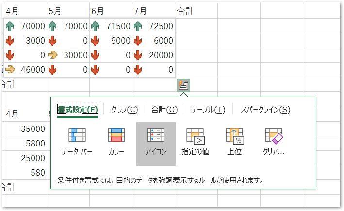 20190126クイック分析ツールのアイコン