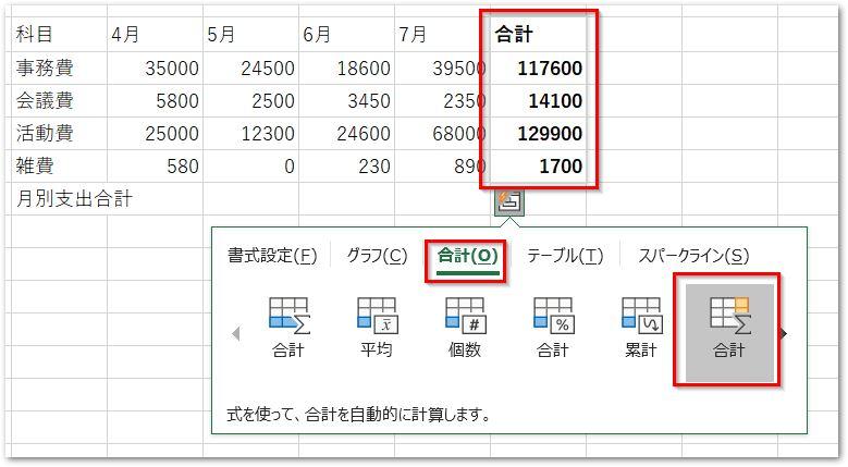 20190126クイック分析ツールの合計タブ行の合計