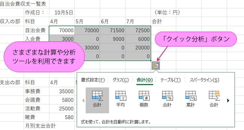 20190126クイック分析ツールボタン