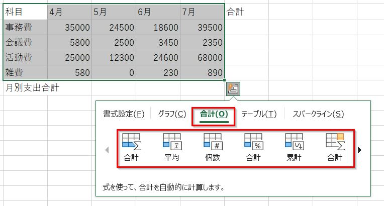 20190126クイック分析ツールの合計タブ