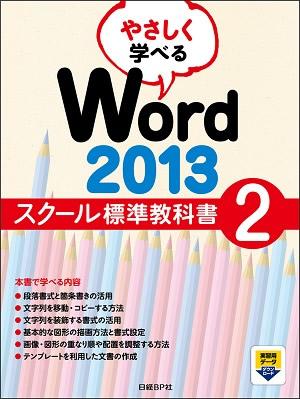 20190218やさしく学べるWord2013-2テキスト