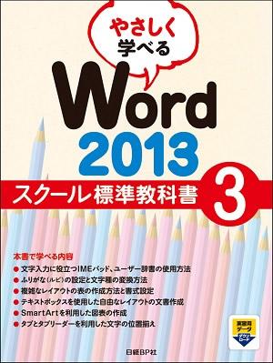 20190219やさしく学べるWord2013-3テキスト