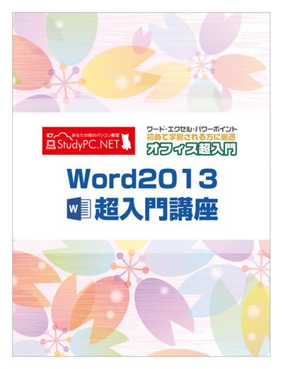 20190219Word2013超入門講座テキスト