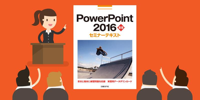 20190216PowerPoint基礎講座アイキャッチ