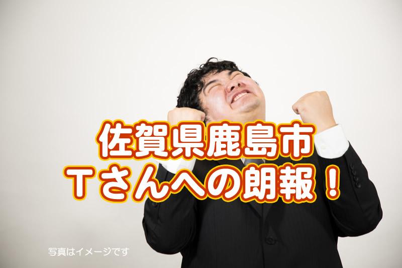 20190206喜びアイキャッチ