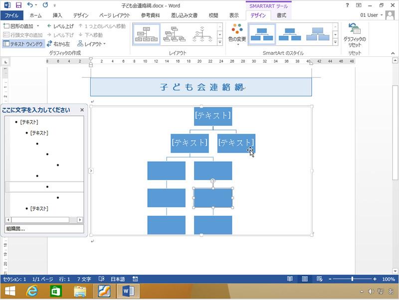 20190218やさしく学べるWord2013-3アイキャッチ