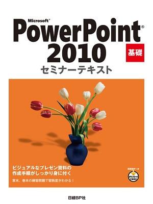 20190220PowerPoint2010基礎講座テキスト