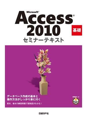 20190220Access基礎講座テキスト