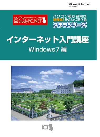 20190220インターネット入門講座Windows7テキスト