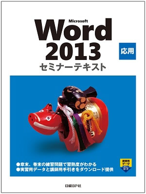20190219Word2013応用講座テキスト