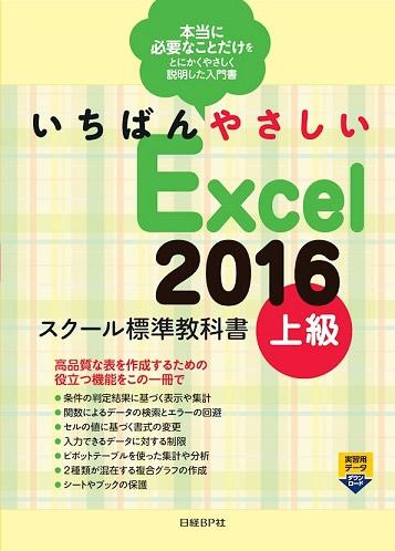20190220やさしく学べるExcel2016上級テキスト