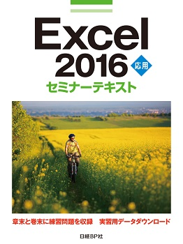 20190216Excel応用テキスト