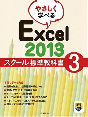 20190220やさしく学べるExcel2013-3テキスト