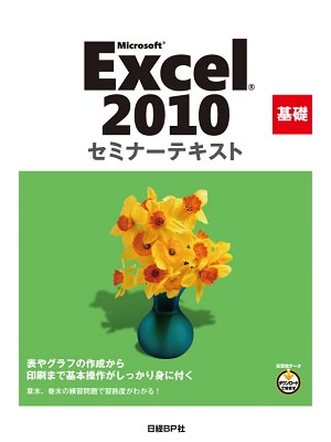 20190220Excel2010基礎講座テキスト