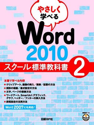 20190220やさしく学べるWord2010②テキスト