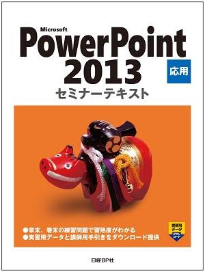 20190220PowerPoint2013応用講座テキスト