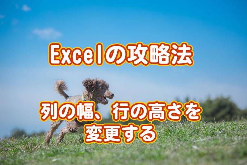 攻略法 列の幅行の高さアイキャッチ パソコン教室 エクセル Excel オンライン 佐賀 zoom