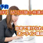 0無料MOS合格講座 パソコン教室 エクセル Excel オンライン 佐賀 zoom